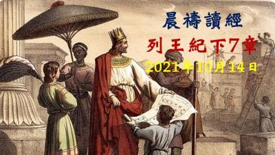 列王紀下7章20211014
