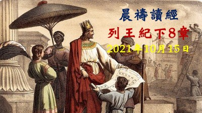 列王紀下8章20211015