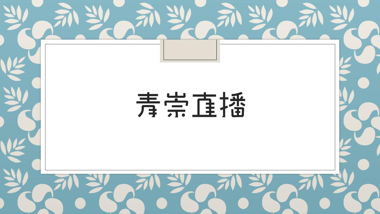 20200418青崇直播